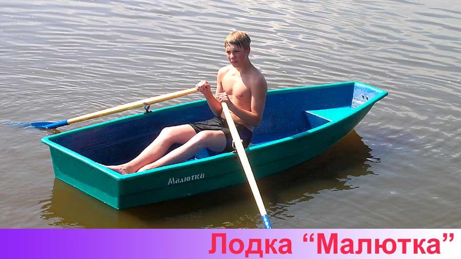 пластиковая лодка малютка цена